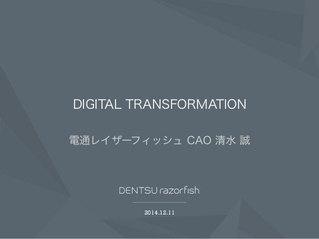 2014.12.11 DIGITAL TRANSFORMATION 電通レイザーフィッシュ CAO 清水 誠