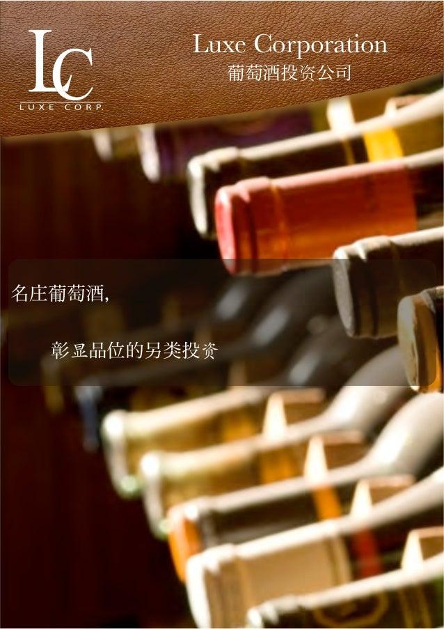 Luxe Corporation               葡萄酒投   公司名庄葡萄酒,  彰   品位的另类投