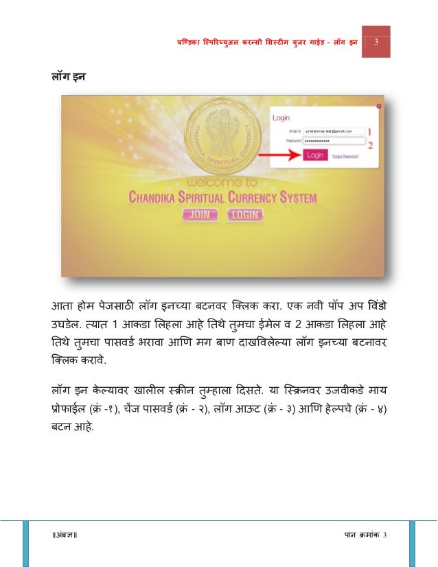 Chandika Spiritual Currency System -  Login to the system Slide 3