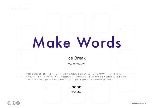 "DATE NAME .     . 1 2 3 9 8 7 4 5 6 12 11 10 Make Words メンバーの名前から、12個の単語をつくる Make Words アイスブレイク Ice Break ★ ★ NORMAL ""Make..."