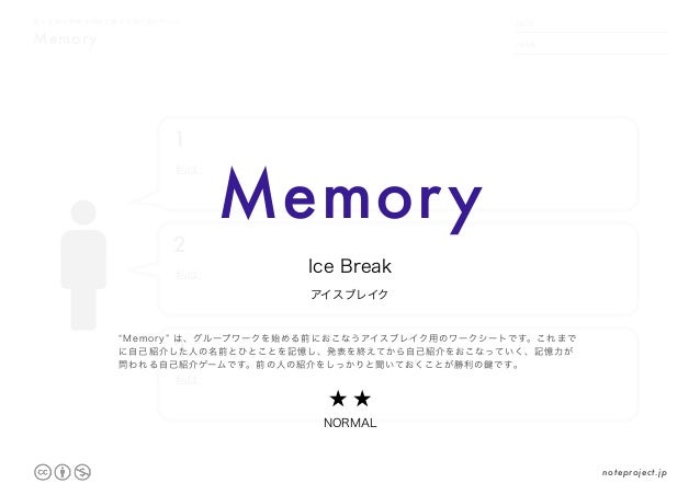 "Memory 顔と名前と特徴を同時に覚える自己紹介ゲーム DATE NAME .     . 1 私は、 2 私は、 3 私は、 Memory アイスブレイク Ice Break ★ ★ NORMAL ""Memory"" は、グループワークを始め..."