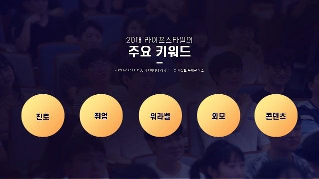 [메조미디어] 2019 타겟오디언스 리포트_20대 Slide 3
