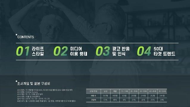 [메조미디어] 2019 타겟오디언스 리포트_50대 Slide 2