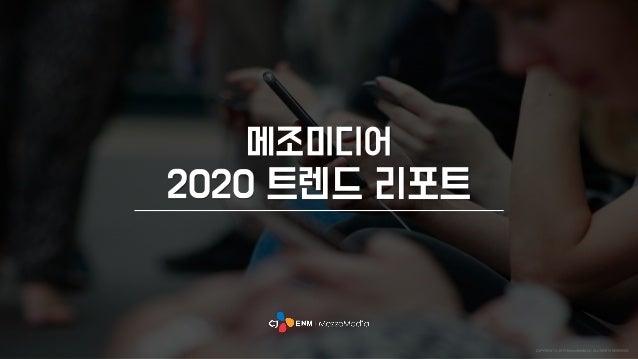 메조미디어 2020 트렌드 리포트