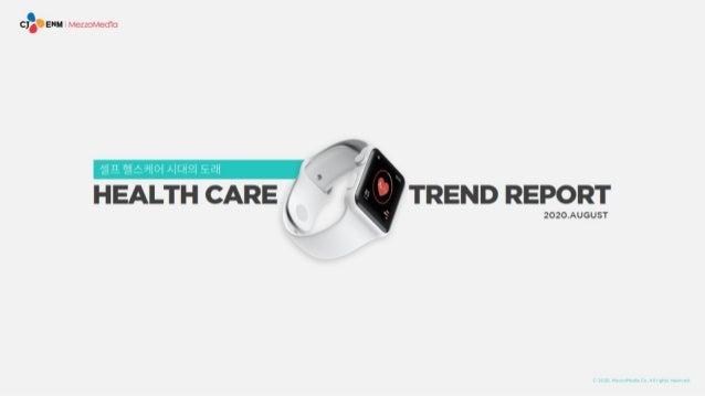 [메조미디어] 2020 헬스케어 트렌드 리포트