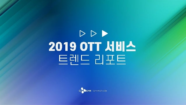 출처 : 한국인터넷진흥원, NET Term 한경 경제용어사전 온라인 동영상 스트리밍을 뜻하는 'Over