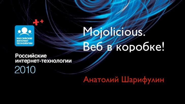 Mojolicious.Веб в коробке!Анатолий Шарифулин