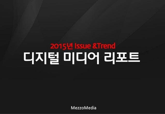 디지털 미디어 리포트  MezzoMedia  2015년 Issue &Trend