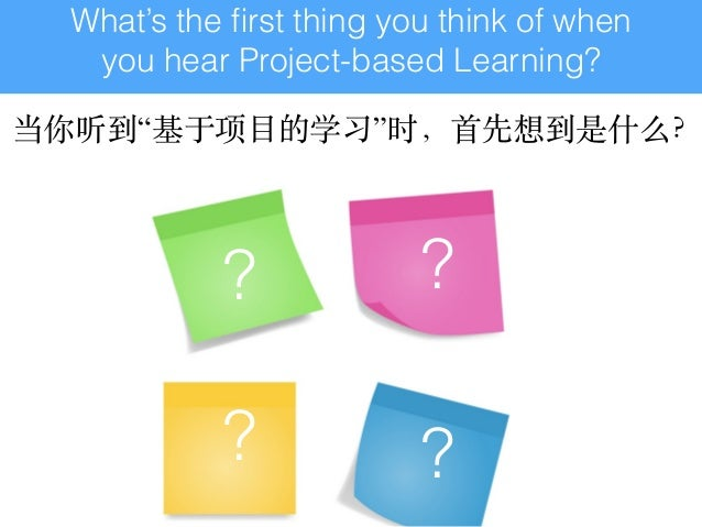 Project-Based Learning - Mandarin Classroom (K-12) Slide 2