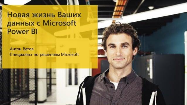 Антон Ватов Специалист по решениям Microsoft