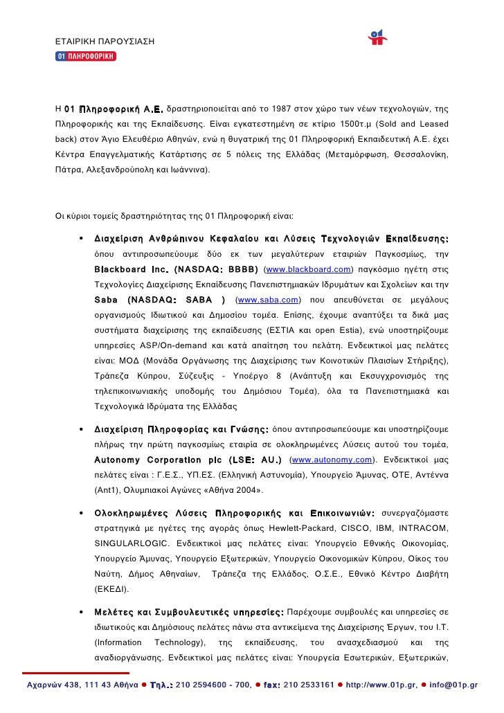 ΕΤΑΙΡΙΚΗ ΠΑΡΟΥΣΙΑΣΗ            Η 01 Πληροφορική Α.Ε. δραστηριοποιείται από το 1987 στον χώρο των νέων τεχνολογιών, της    ...
