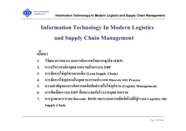 Thai-German Institute  สถาบันไทย-เยอรมัน Information Technology In Modern Logistic and Supply Chain Management  Informatio...