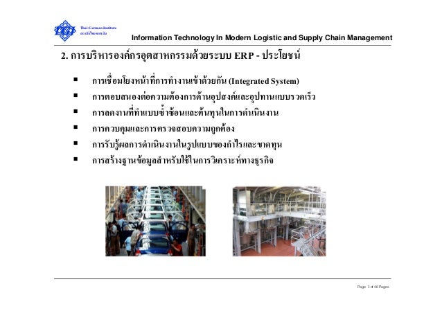 Information technology in modern logistics and supply chain management Slide 3