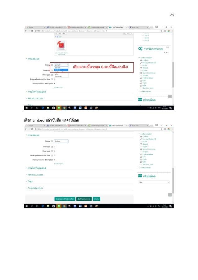 การสร้างสื่อ e-Learning ด้วย moodle