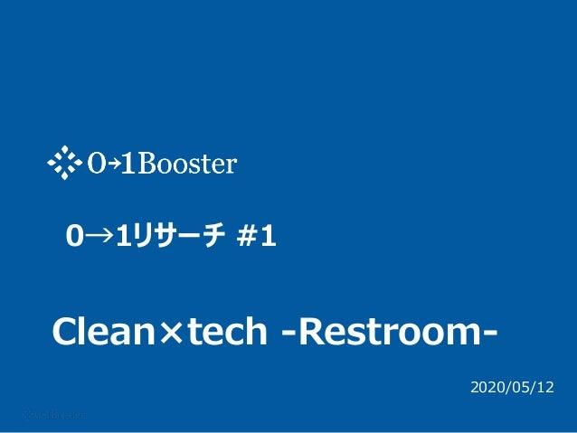0→1リサーチ #1 Clean×tech -Restroom- 2020/05/12