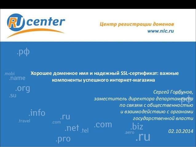 Хорошее доменное имя и надежный SSL-сертификат: важные  компоненты успешного интернет-магазина  Сергей Горбунов,  заместит...