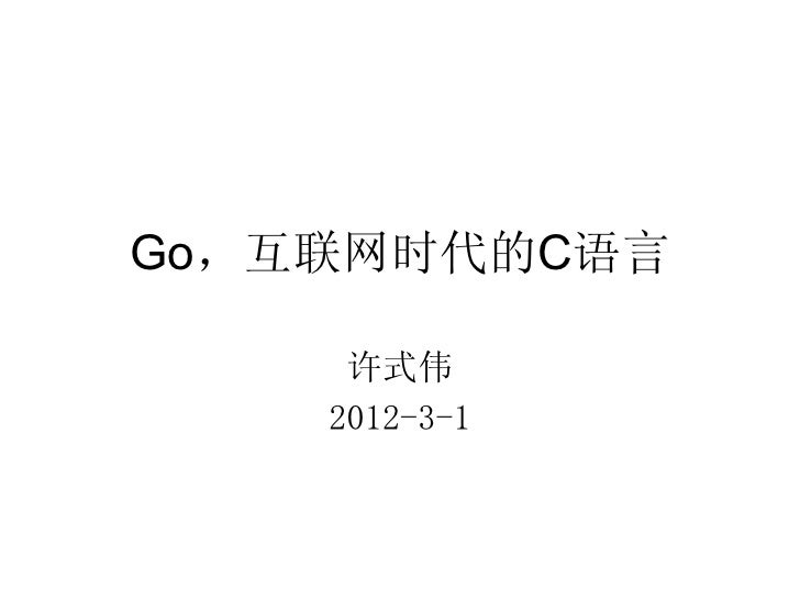 Go   C