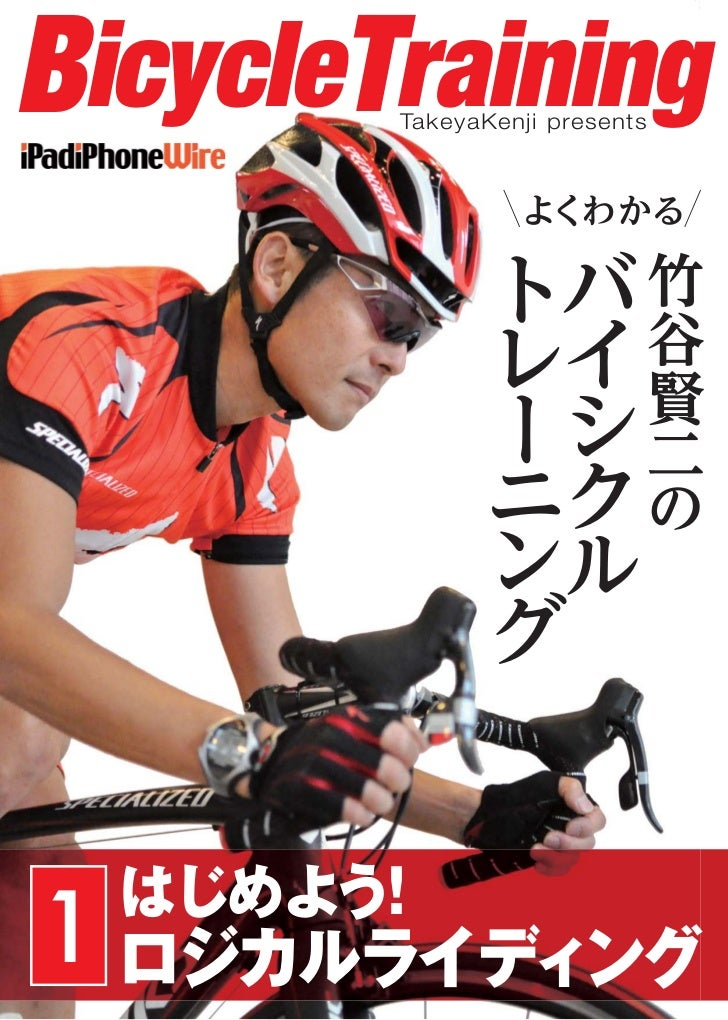 BicycleTraining        TakeyaKenji presents1