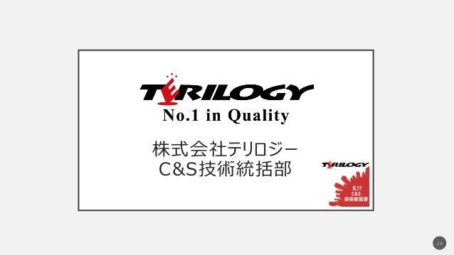 株式会社テリロジー C&S技術統括部 24