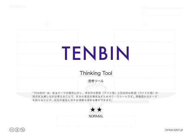 "TENBIN DATE NAME .     . ・ ・ ・ ・ ・ ・ ・ ・ ・ ・ + - TENBIN 思考ツール Thinking Tool ★ ★ NORMAL ""TENBIN"" は、あるテーマの賛否に対し、肯定的な側面(プラス面)..."