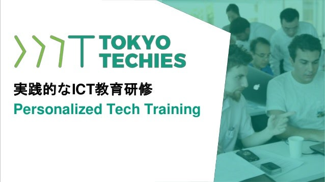 Personalized Tech Training 実践的なICT教育研修