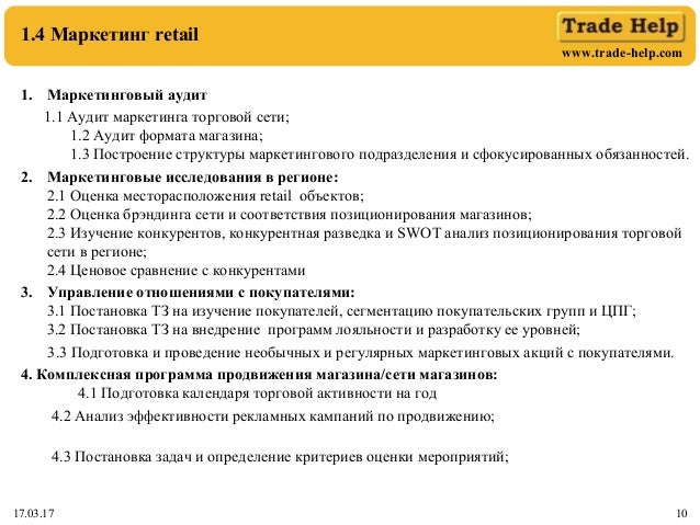 www.trade-help.com 17.03.17 10 1.4 Маркетинг retail 1. Маркетинговый аудит 1.1 Аудит маркетинга торговой сети; 1.2 Аудит ф...