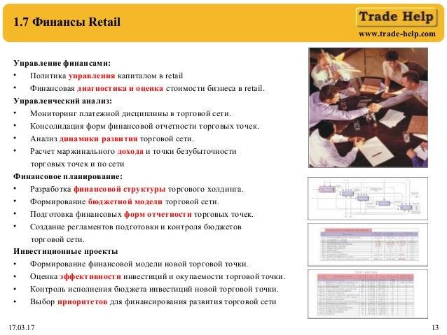 www.trade-help.com 17.03.17 13 1.7 Финансы Retail Управление финансами: • Политика управления капиталом в retail • Финансо...