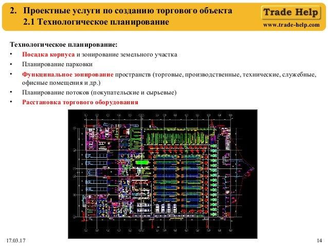 www.trade-help.com 17.03.17 14 2. Проектные услуги по созданию торгового объекта 2.1 Технологическое планирование Технолог...