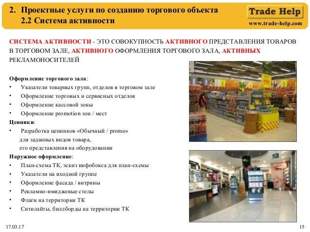 www.trade-help.com 17.03.17 15 2. Проектные услуги по созданию торгового объекта 2.2 Система активности СИСТЕМА АКТИВНОСТИ...