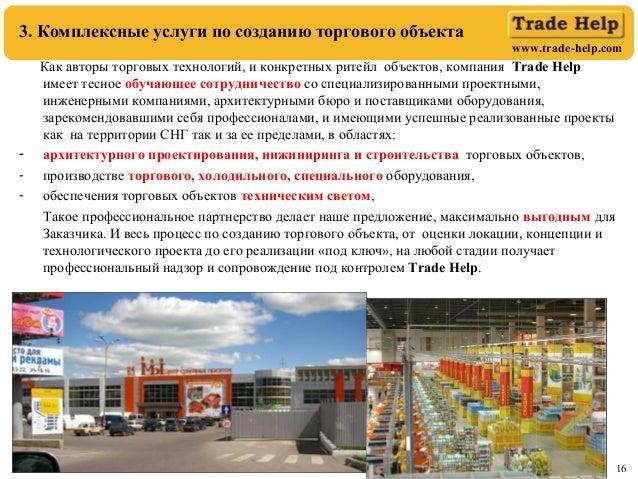 www.trade-help.com 17.03.17 16 3. Комплексные услуги по созданию торгового объекта Как авторы торговых технологий, и конкр...
