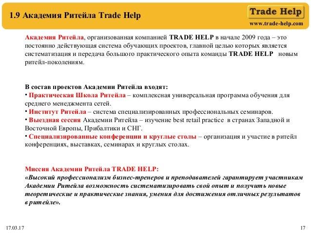 www.trade-help.com 17.03.17 17 1.9 Академия Ритейла Trade Help Академия Ритейла, организованная компанией TRADE HELP в нач...