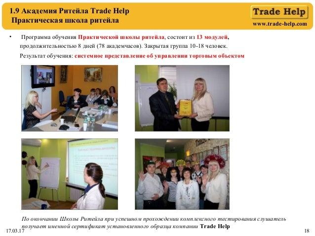 www.trade-help.com 17.03.17 18 1.9 Академия Ритейла Trade Help Практическая школа ритейла • Программа обучения Практическо...