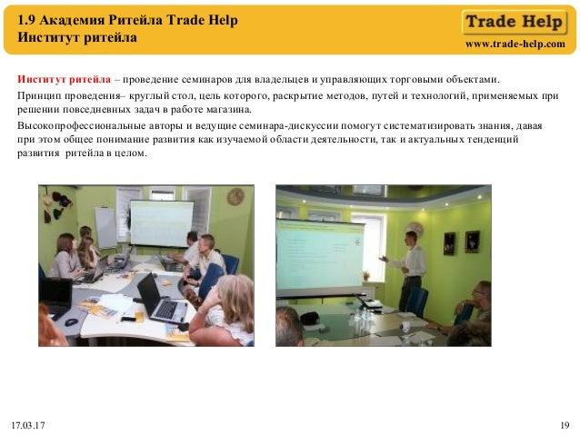 www.trade-help.com 17.03.17 19 1.9 Академия Ритейла Trade Help Институт ритейла Институт ритейла – проведение семинаров дл...