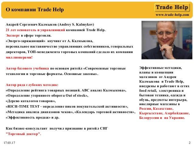 www.trade-help.com 17.03.17 2 О компании Trade Help Андрей Сергеевич Калмыков (Andrey S. Kalmykov) 21 лет основатель и упр...