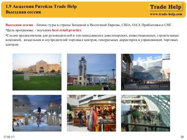 www.trade-help.com 17.03.17 20 1.9 Академия Ритейла Trade Help Выездная сессия Выездная сессия – бизнес-туры в страны Запа...