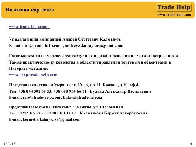 www.trade-help.com 17.03.17 21 Визитная карточка www.trade-help.com Управляющий компанией Андрей Сергеевич Калмыков E-mail...