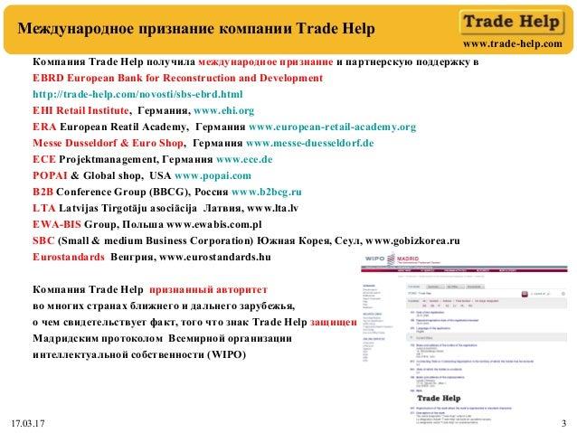 www.trade-help.com 17.03.17 3 Международное признание компании Trade Help Компания Trade Help получила международное призн...