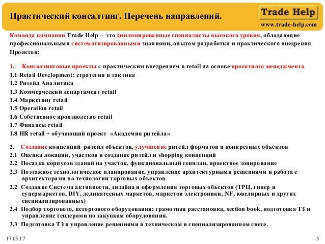 www.trade-help.com 17.03.17 5 Практический консалтинг. Перечень направлений. Команда компании Тrade Help – это дипломирова...