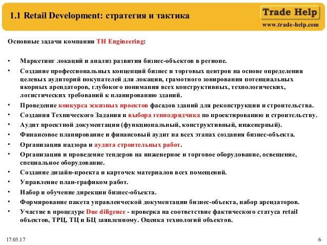 www.trade-help.com 17.03.17 6 1.1 Retail Development: стратегия и тактика Основные задачи компании TH Engineering: • Марке...