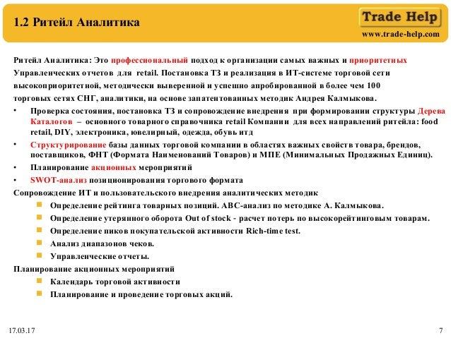 www.trade-help.com 17.03.17 7 1.2 Ритейл Аналитика Ритейл Аналитика: Это профессиональный подход к организации самых важны...