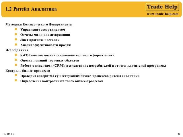 www.trade-help.com 17.03.17 8 1.2 Ритейл Аналитика Методики Коммерческого Департамента  Управление ассортиментом  Отчеты...