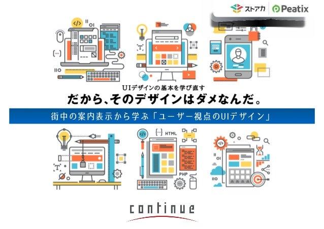 街中の案内表示から学ぶ「ユーザー視点のUIデザイン」