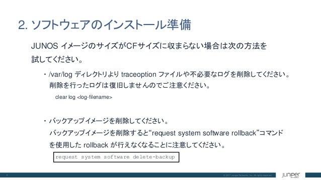 01 JUNOSソフトウェア インストール&アップグレード Juniper SRX日本語