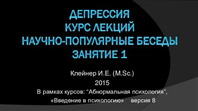 """Клейнер И.Е. (M.Sc.) 2015 В рамках курсов: """"Абнормальная психология"""", «Введение в психологию» версия 8"""