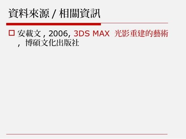 資料來源 / 相關資訊  安載文 , 2006, 3DS MAX 光影重建的藝術 , 博碩文化出版社