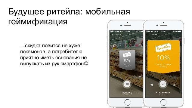 Будущее ритейла: мобильная геймификация …скидка ловится не хуже покемонов, а потребителю приятно иметь основания не выпуск...