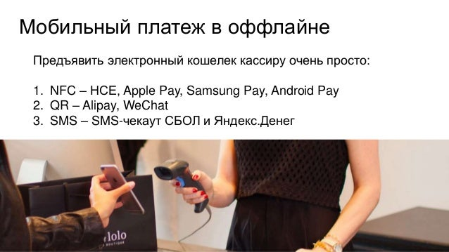 Мобильный платеж в оффлайне 4 Предъявить электронный кошелек кассиру очень просто: 1. NFC – НСЕ, Apple Pay, Samsung Pay, A...