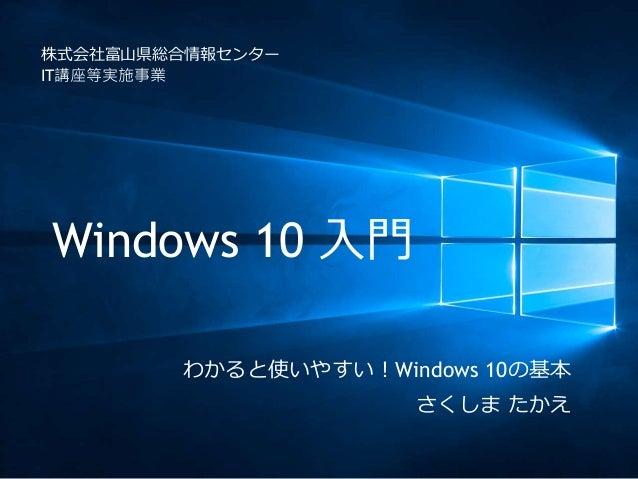Windows 10 入門 わかると使いやすい!Windows 10の基本 さくしま たかえ 株式会社富山県総合情報センター IT講座等実施事業