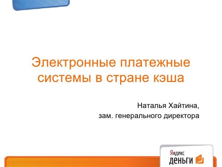 Электронные платежные системы в стране кэша Наталья Хайтина, зам. генерального директора
