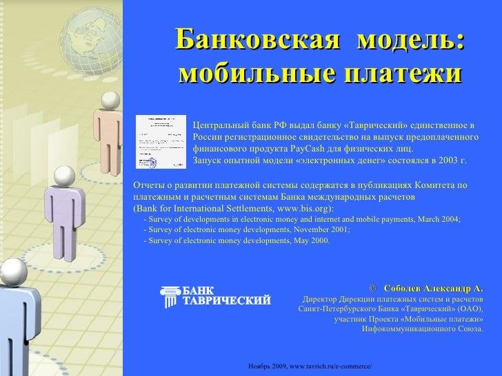 банк таврический онлайн банк